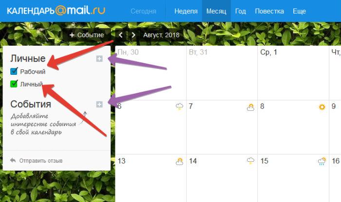 Календарь для бизнеса