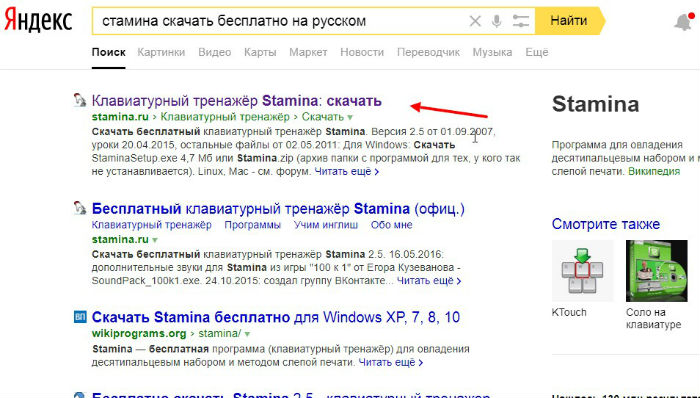 стамина скачать бесплатно на русском
