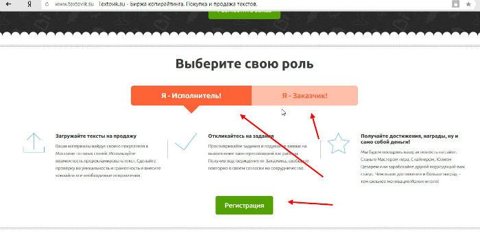 текстовик онлайн
