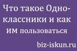 Что такое Одноклассники и как им пользоваться
