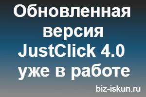 Джастклик официальный сайт