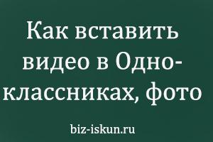 Как вставить видео в Одноклассниках
