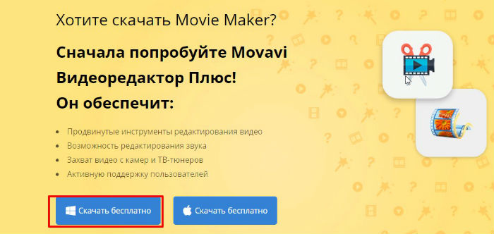 Киностудия Windows Movie Maker