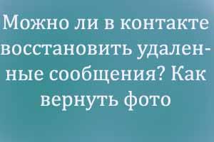 Можно ли в Контакте восстановить удаленные сообщения