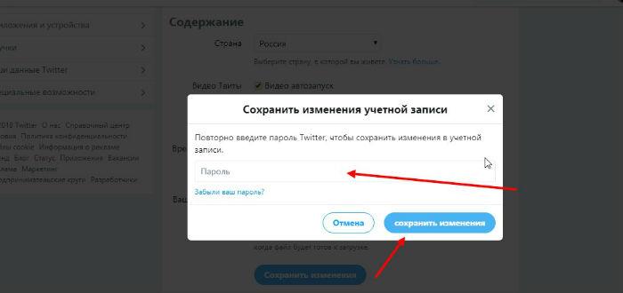 как-изменить-язык-в-твиттере-с-русского-на-английский