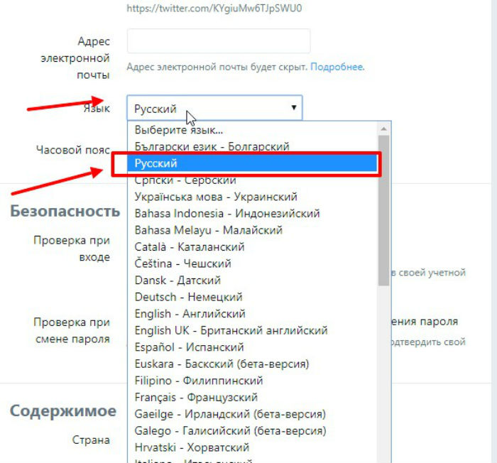 как в твиттере поменять язык на русский
