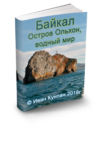 книга о байкале