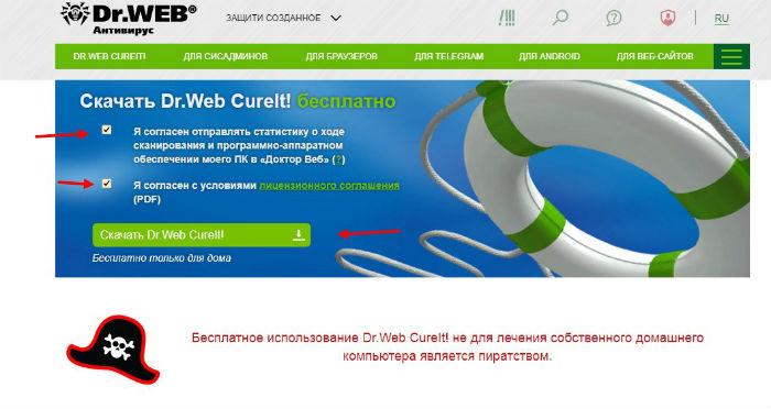 антивирус Doctor web