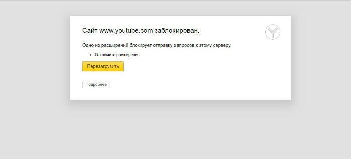 Как заблокировать сайт в Яндекс браузере антивирусом