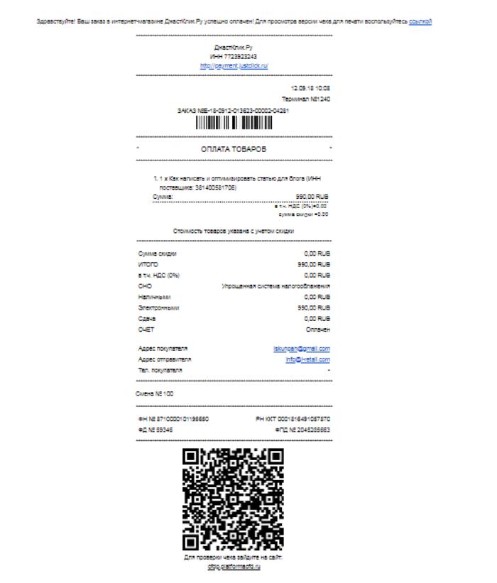 чек онлайн кассы