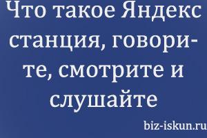 Что такое Яндекс станция