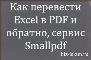 Как перевести Excel в PDF