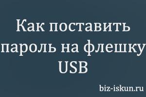Как поставить пароль на флешку USB