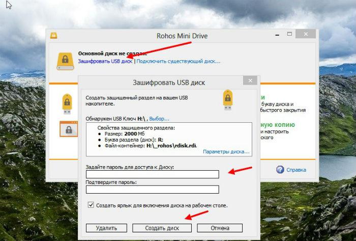 Как поставить пароль на флешку