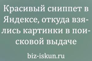 Красивый сниппет в Яндексе