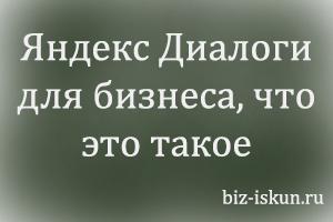 Яндекс Диалоги для бизнеса