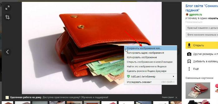 как скачать картинку в Яндексе