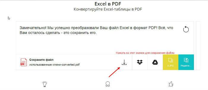 перевод excel в pdf онлайн