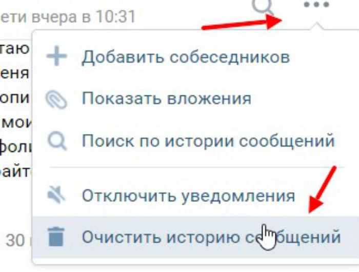 удалить сообщение вконтакте