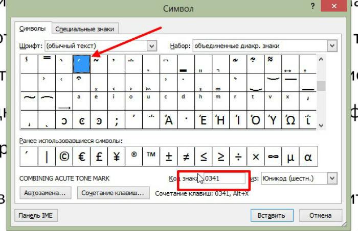 ударение в word сочетание клавиш