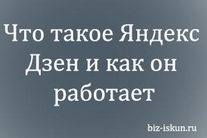 Что такое Яндекс Дзен и как он работает