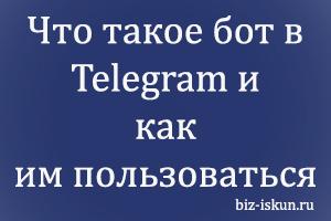 Что такое бот в Telegram