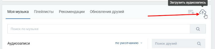 Как добавить музыку в ВКонтакте с телефона