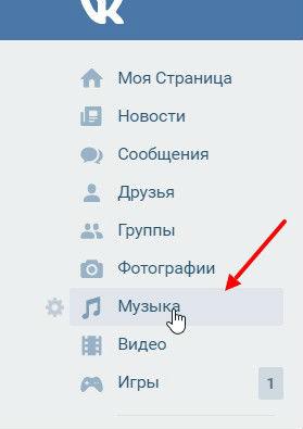 Как добавлять аудиозаписи ВКонтакте