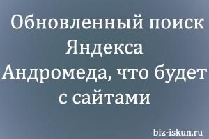 Обновленный поиск Яндекса
