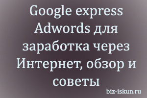 Google express Adwords