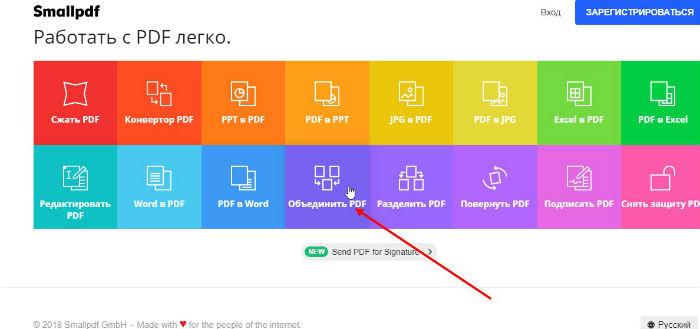 как соединить несколько pdf файлов в один документ