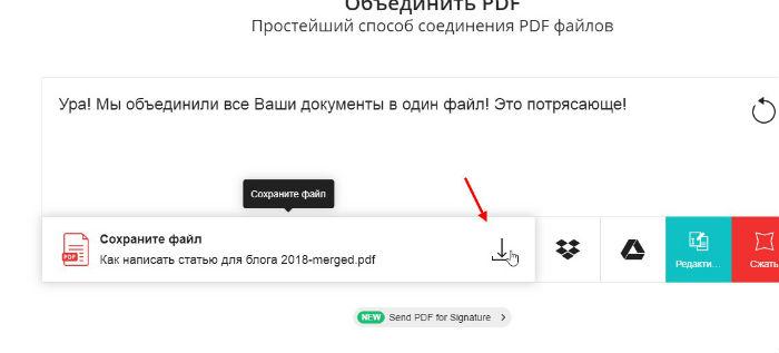 несколько PDF файлов объединить в один