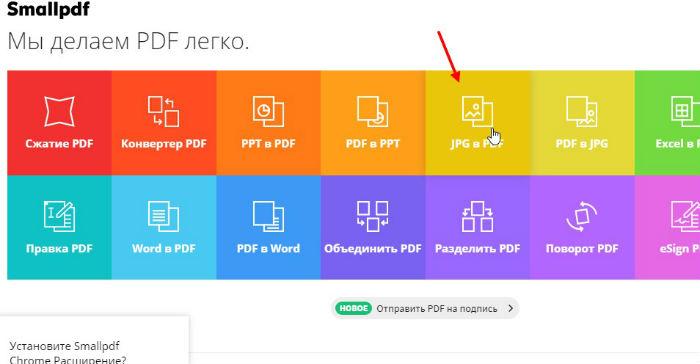 несколько файлов jpg объединить в один pdf онлайн