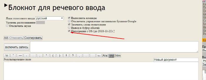 speechpad онлайн