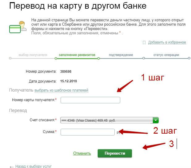 Как пополнить карту Тинькофф через Сбербанк Онлайн без комиссии
