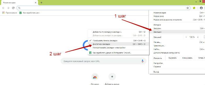 Как сохранить закладки в Гугл Хром при переустановке системы