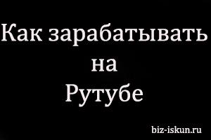Изображение - Как зарабатывать на рутубе Kak-zarabatyvat-na-Rutube