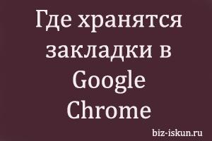 где хранятся закладки в Google Chrome