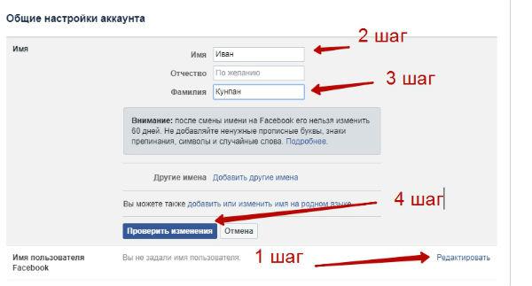 как на фейсбук изменить имя пользователя
