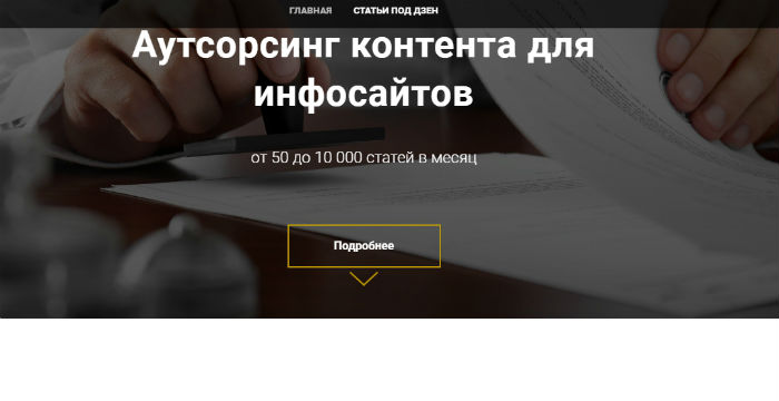 аутсорсинг в россии
