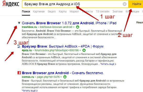 браузер brave для windows