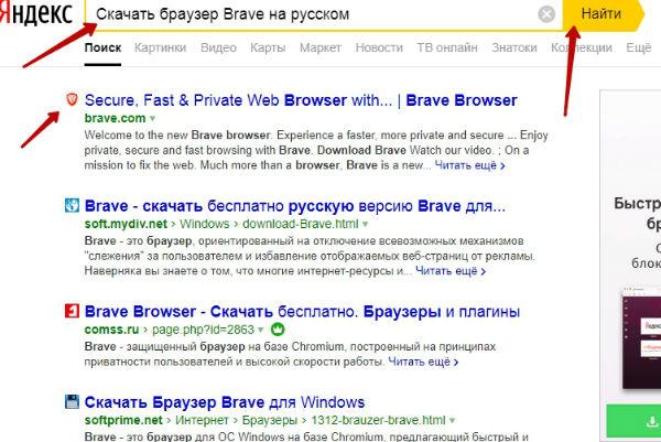 браузер brave на русском