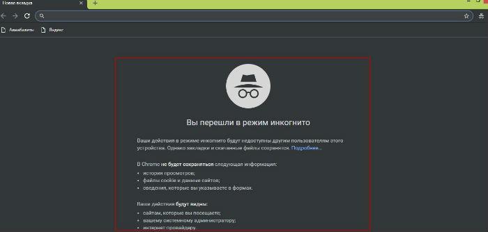 что такое режим инкогнито в браузере