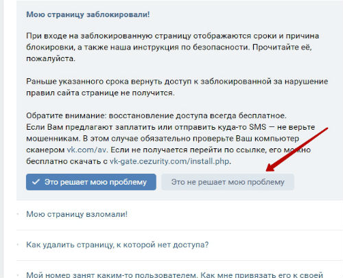 как написать в службу поддержки вк если страница заблокирована