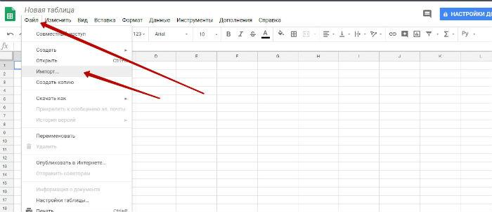 программа Excel