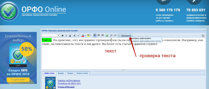 проверка текста на пунктуацию онлайн исправление ошибок