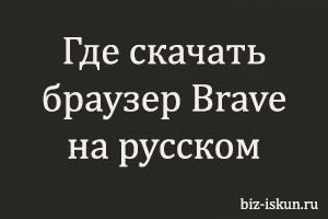 Скачать браузер Brave на русском