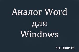 Аналог Word для Windows