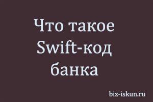 Что такое Swift-код банка