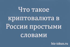 Что такое криптовалюта в России простыми словами